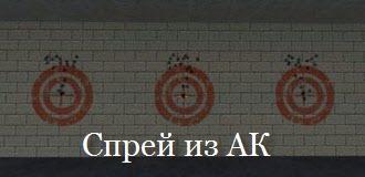Зажим из АК - техника стрельбы CS 1.6