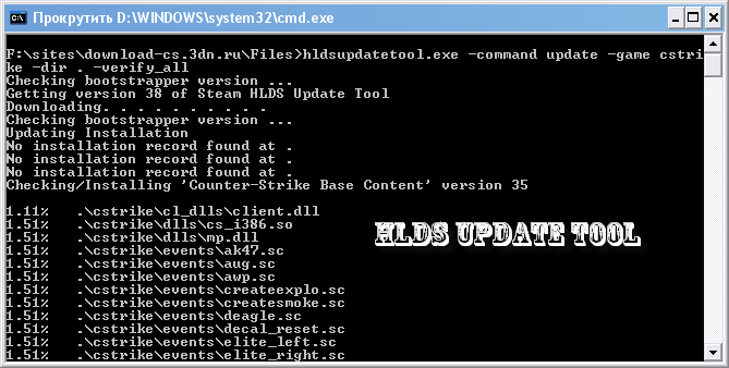 Скачать HLDS Update Tool
