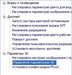 Управление параметрами 3D / Как отключить V-Sync
