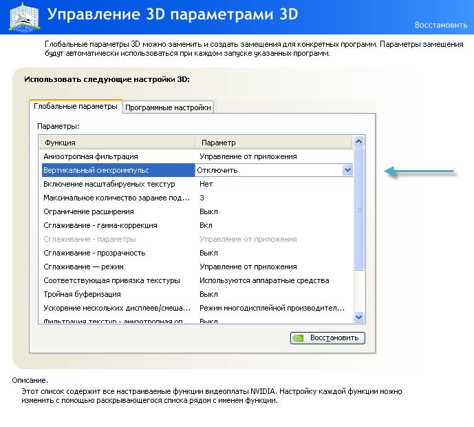 Отключить вертикальную синхронизацию nVidia